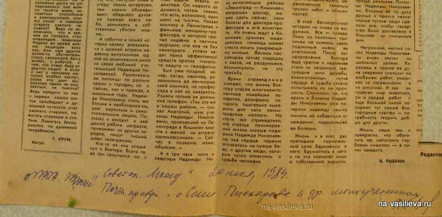 20 мая 1984 Пискарев