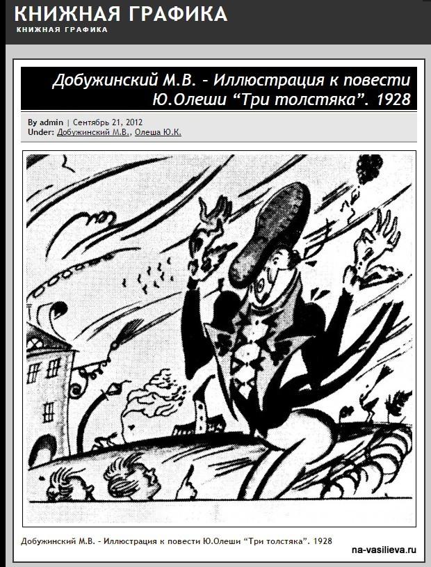 """одна из иллюстраций Добужинского к """"Трем толстякам""""."""
