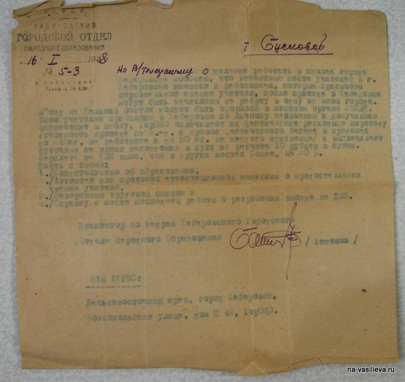 знакомства в телеграмме хабаровск