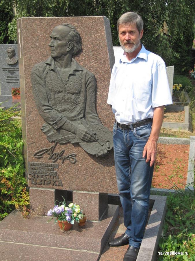 Вячеслав Игнатенко на могиле учителя Виталия Цвирко.