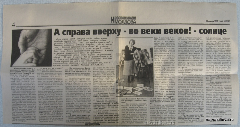 Статья И. Субботович
