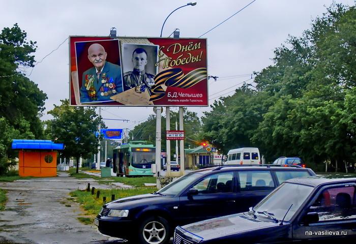 Тирасполь, Челышев