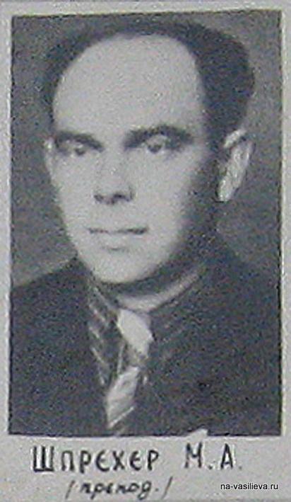 Михаил Шпрехер