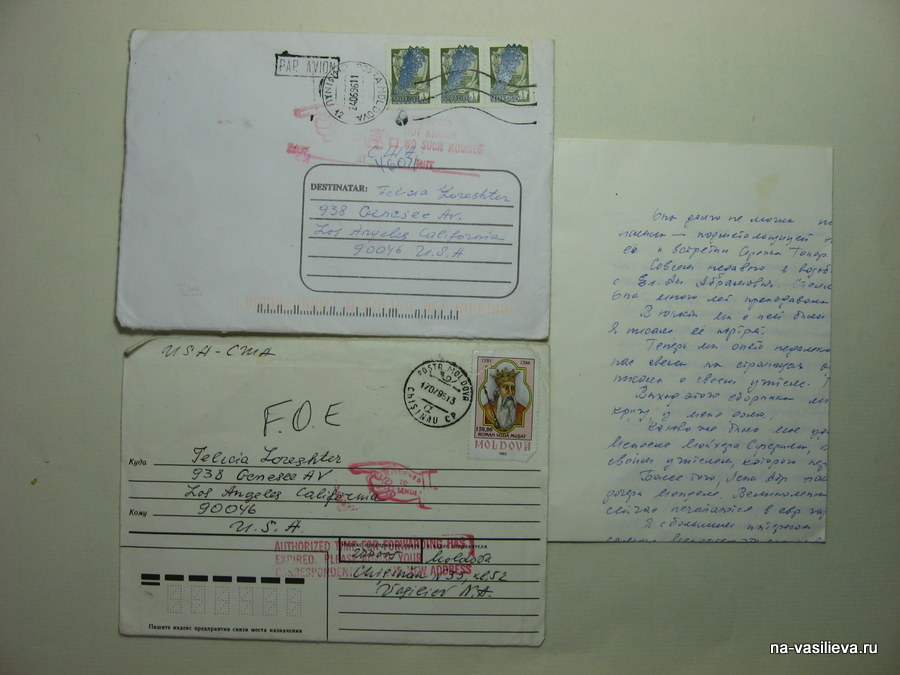 Письма НА своей ученице Горештер