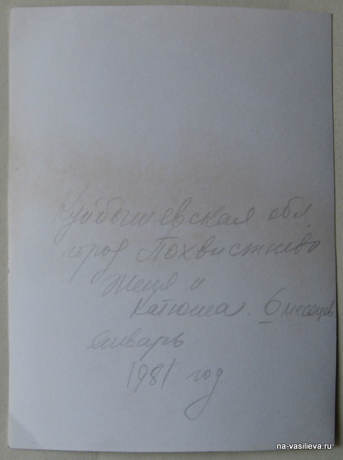 январь 1981 Женя дочь Катюша