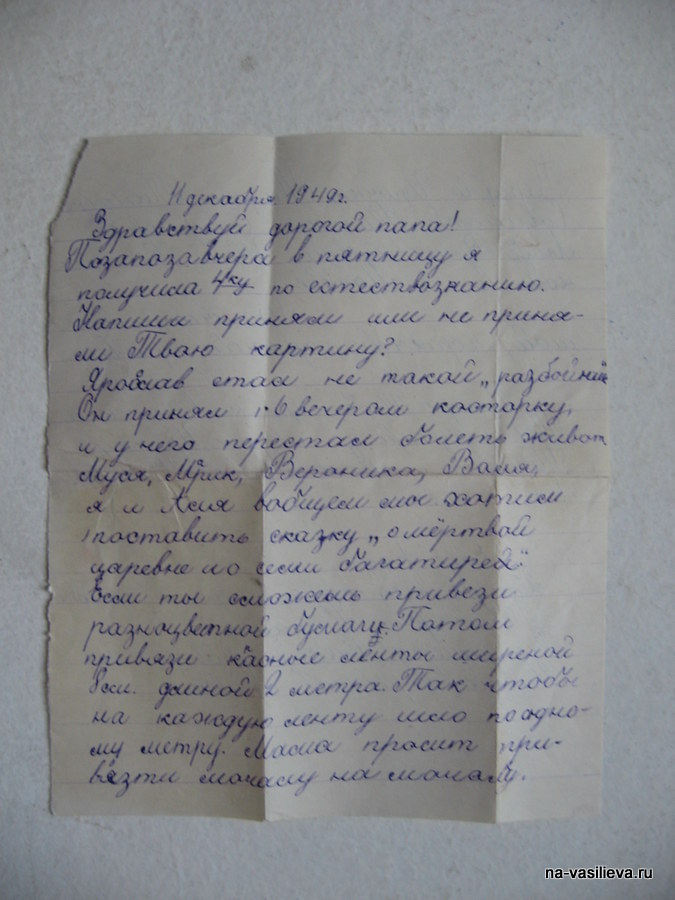 Письмо Наташи Васильевой 1949