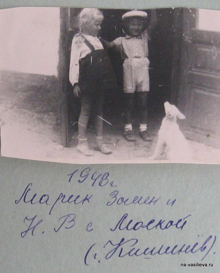 Наташа Васильева и Марик Зомен, Кишинев 1948