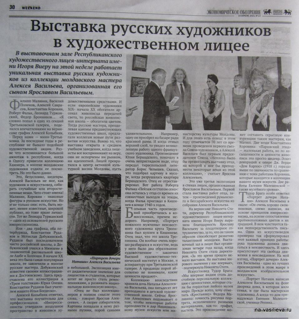 Выставка русских художников