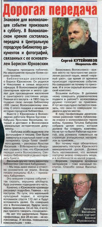 Дорогая передача Волоколамск