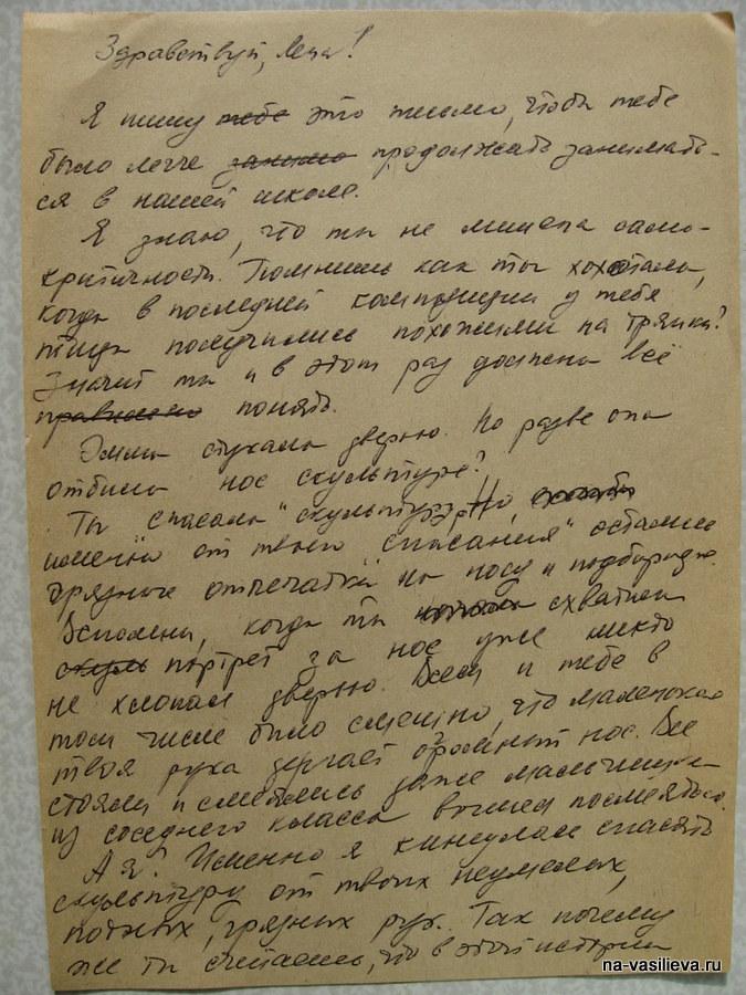 Письмо ученице Лене