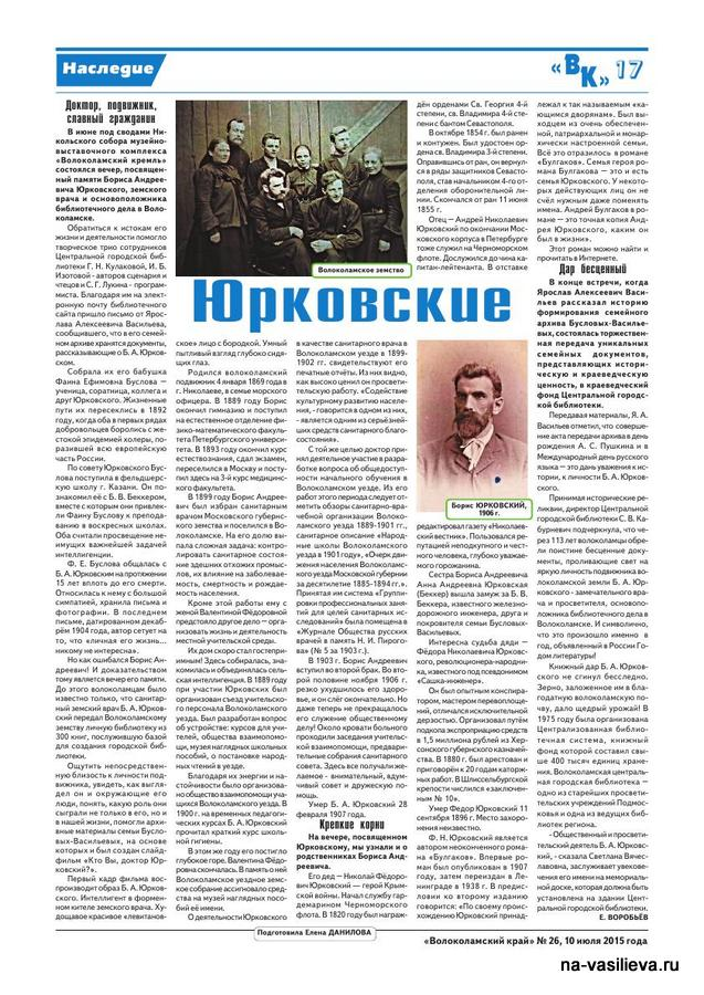 Статья Юрковские Волоколамск