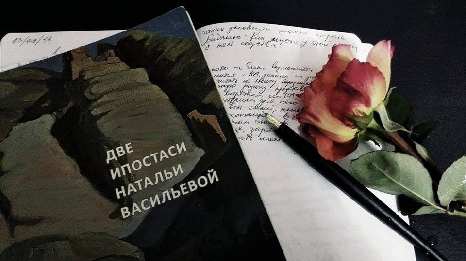 http://www.na-vasilieva.ru/wp-content/uploads/2016/10/Отзыв-на-книгу-от-Лены-Пресняковой.jpg