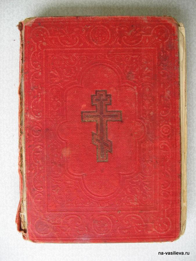 Евангелие 1899