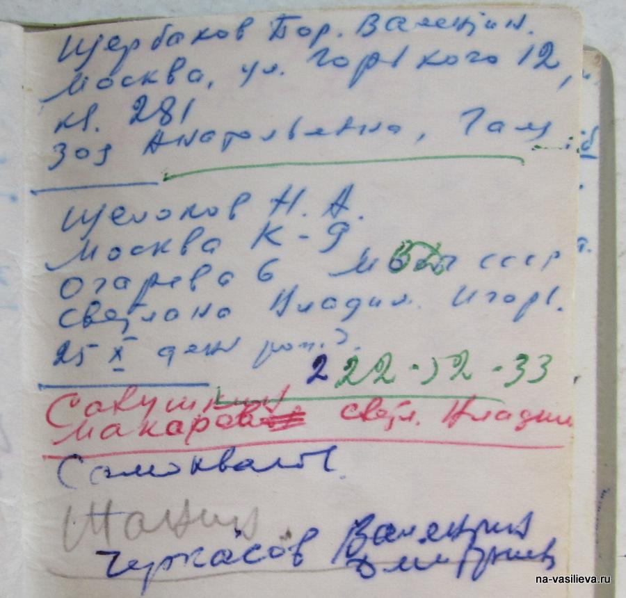 зап. книжка