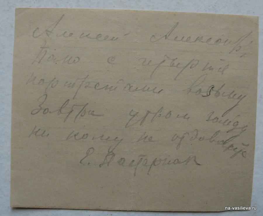 Записка Е Пастернак - первой жены Бориса Пастернака
