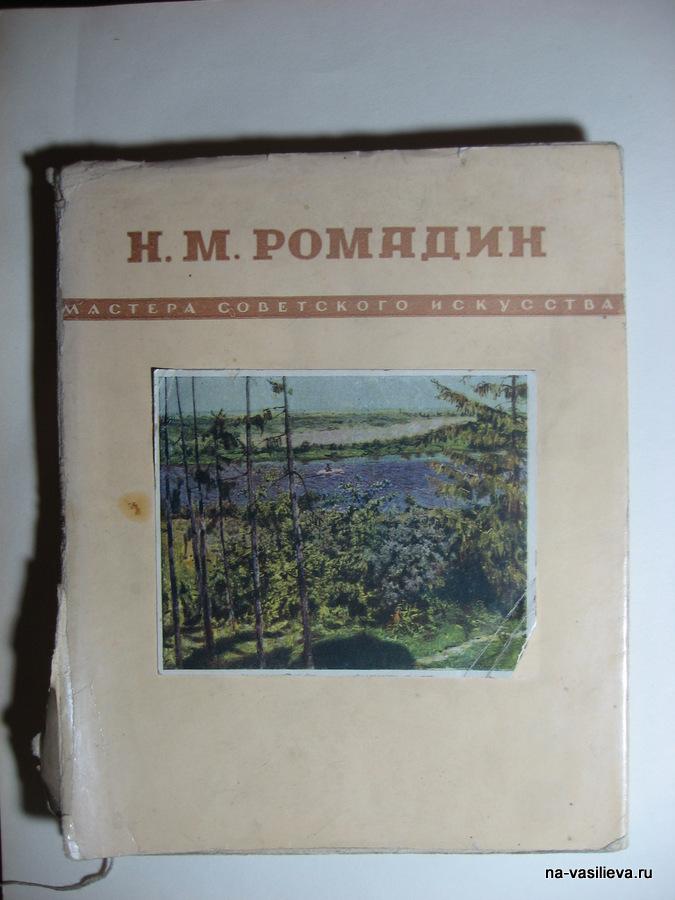 Монография Николая Ромадина