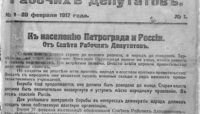 «Известия» в эпоху перестройки. К 100-летнему юбилею газеты