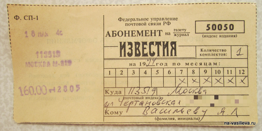 """Квитанция полугодовой подписки на газету """"Известия"""" 1994"""