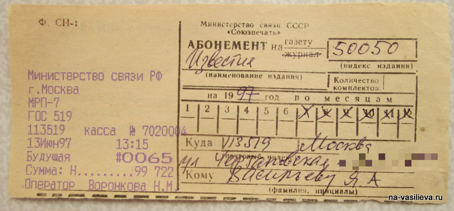 """Квитанция полугодовой подписки на газету """"Известия"""" 1997"""