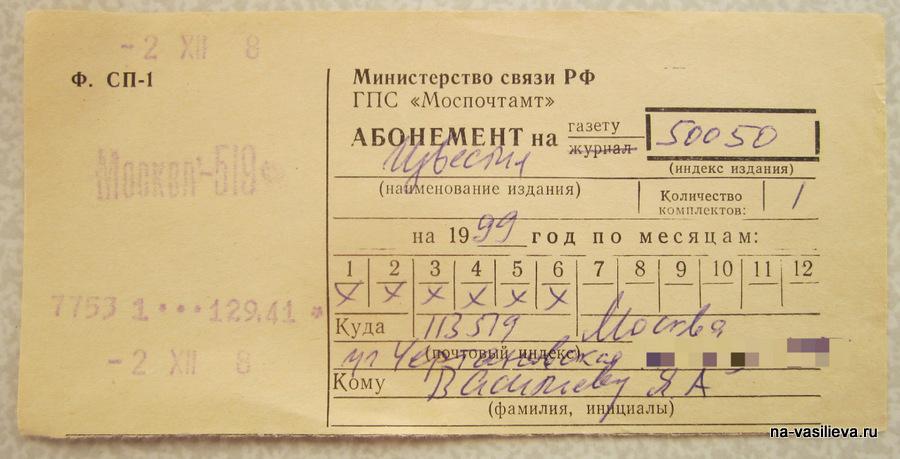 """Квитанция полугодовой подписки на газету """"Известия"""" 1999"""