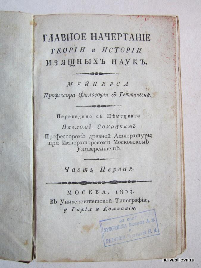 книга 1803 года издания