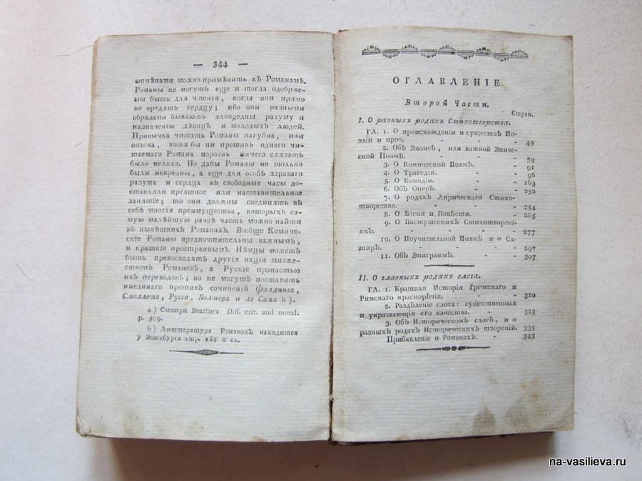 Самая древняя книга