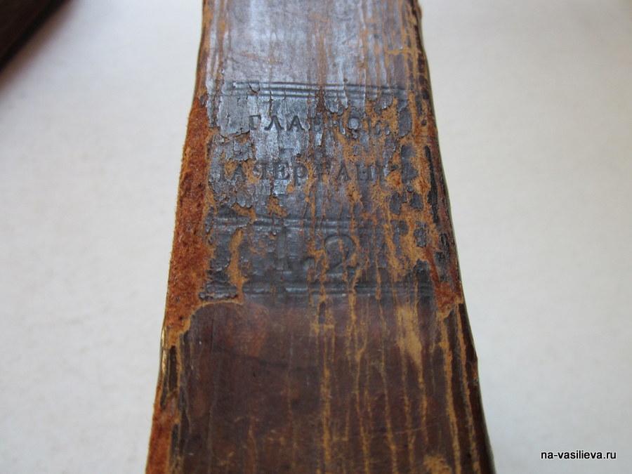 Самая древняя книга...