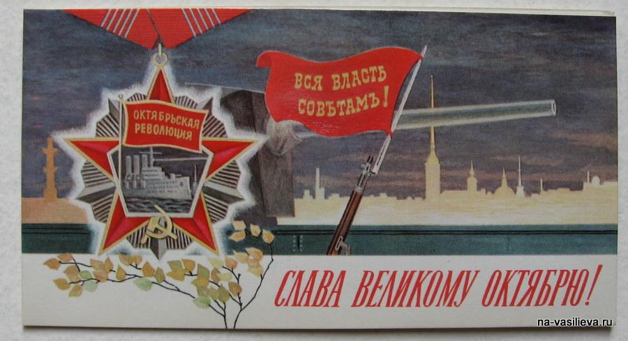открытка Слава Октябрю