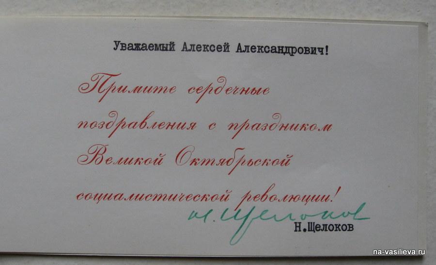 открытка Слава Октябрю Щеловова