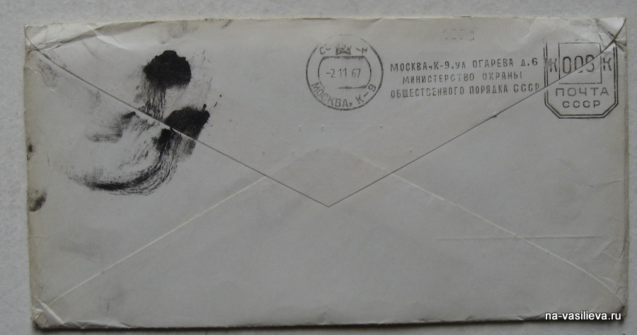 Поздравительная открытка Николая Щелокова