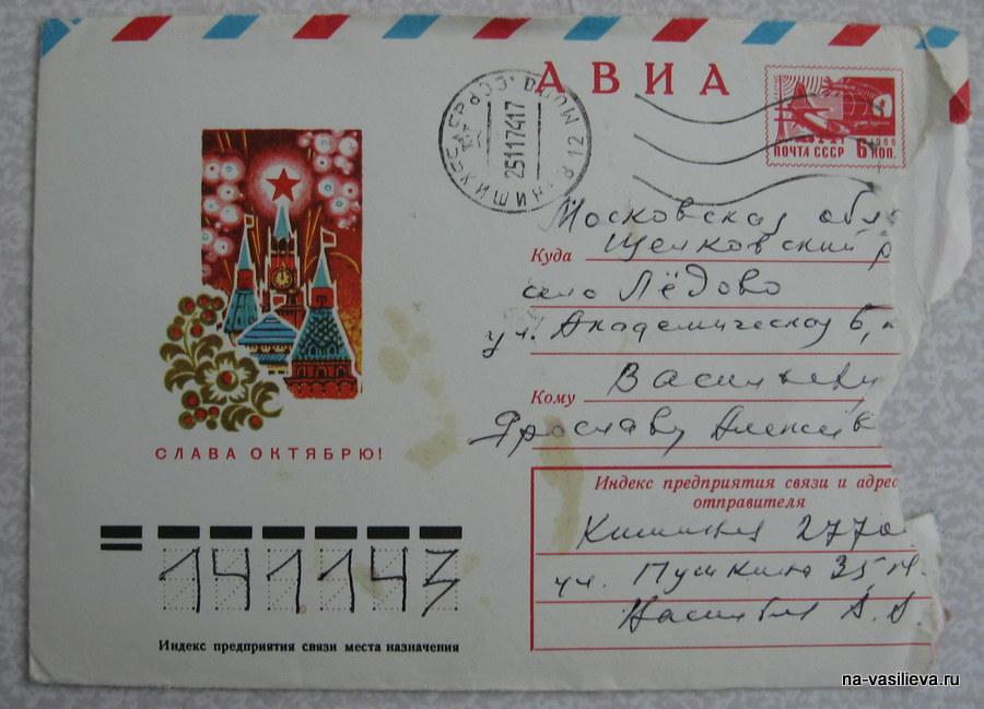 Переписка Васильевых