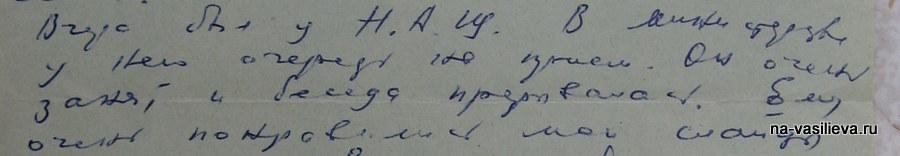 письмо А. Васильева