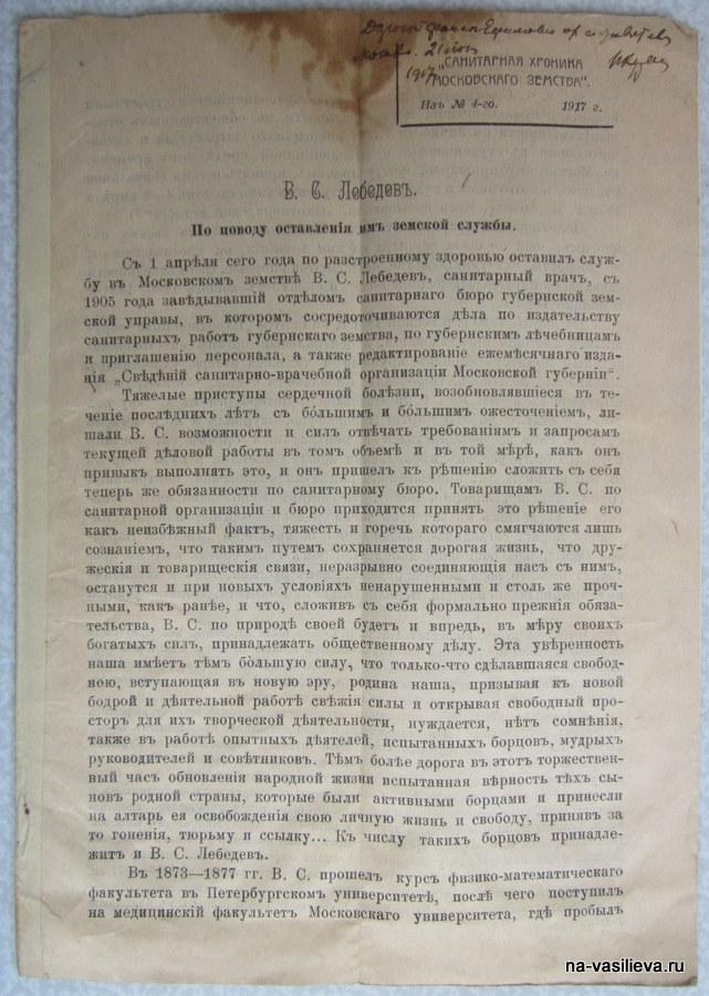 """Статья П Куркина """"В.С. Лебедев"""