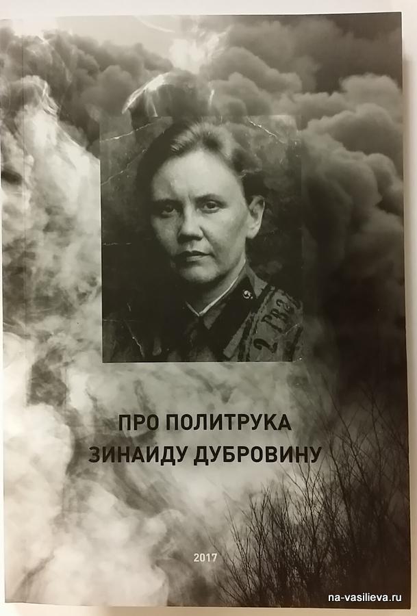 Зинаида Дубровина обложка книги