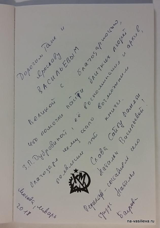 Зинаида Дубровина автограф Н Багровой