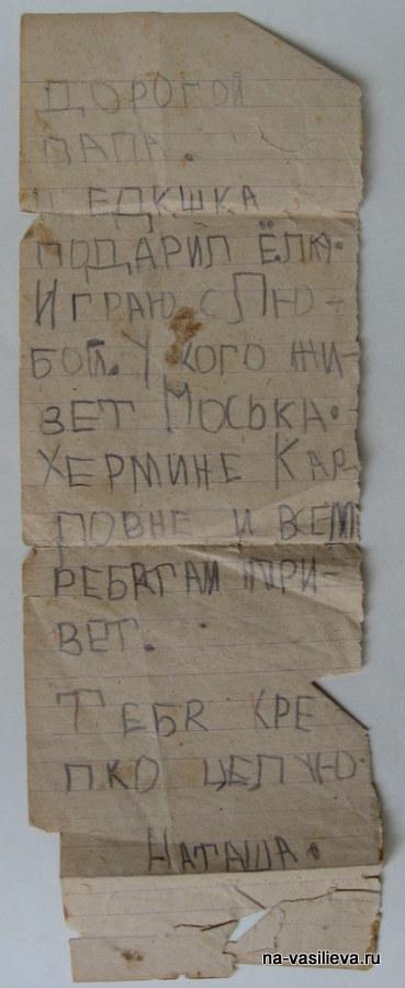 Письмо Наташи Васильевой отцу