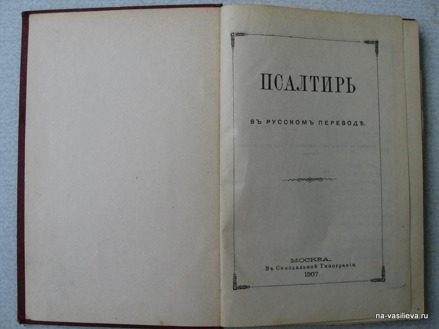 Псалтырь 1907