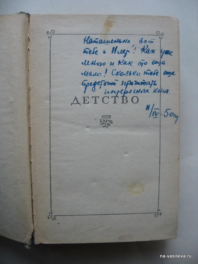 Наташе Васильевой 11 лет
