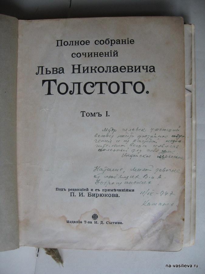 Наташе Васильевой 8 лет..