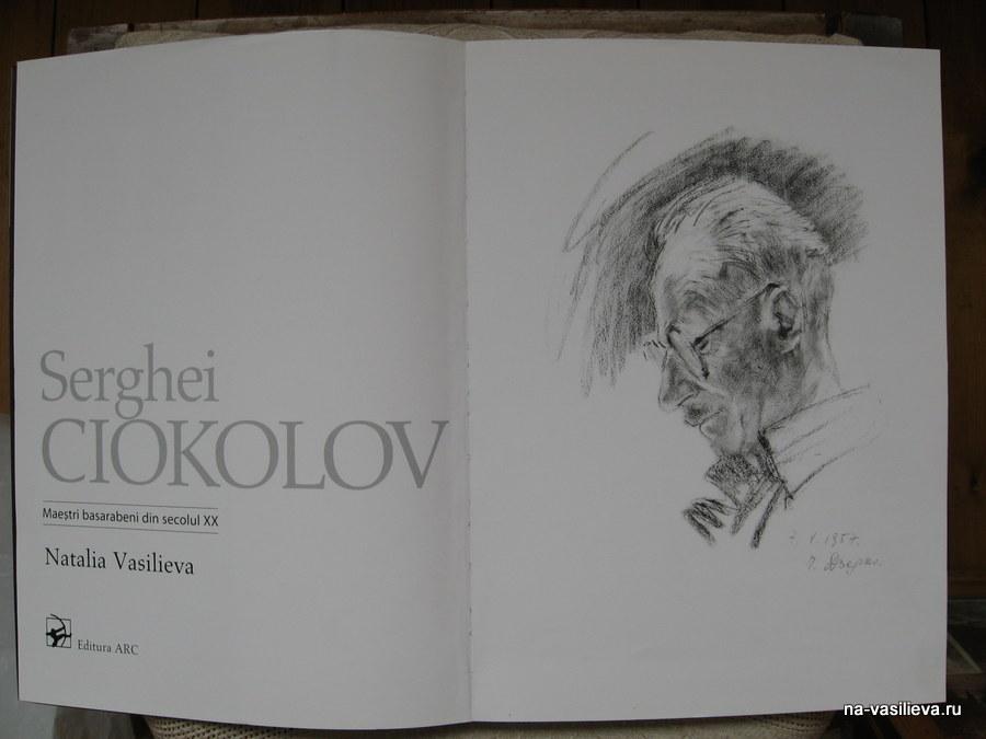 Монография о Чоколове С.С.