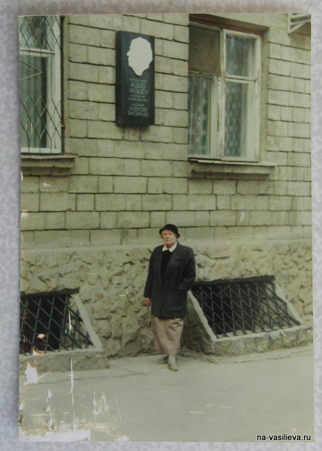 Наталья Васильева и мемориальной доски  отца