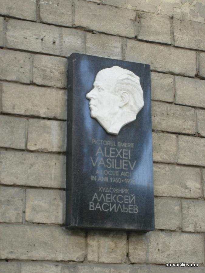Мемориальная доска художника Алексея Васильева