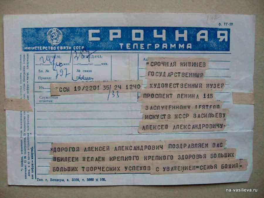 Художник Михаил Божий и отец НА художник Алексей Васильев