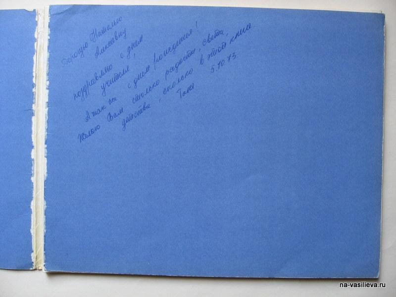 Подпись к книге