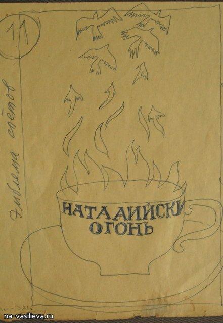 Наталийский огонь