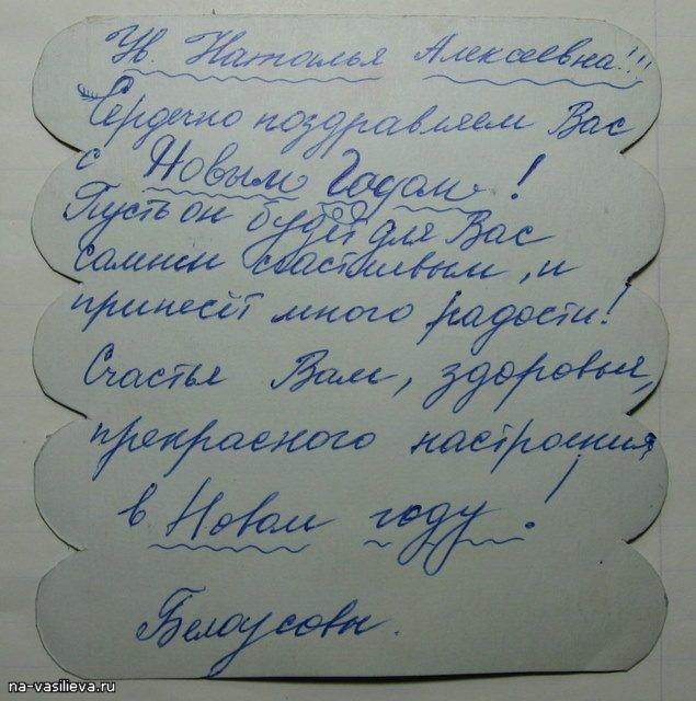 Как сделать, красиво подписать открытку классному руководителю