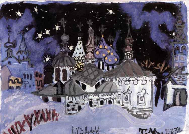 Маврина Т. «Суздаль.Орион», 1972