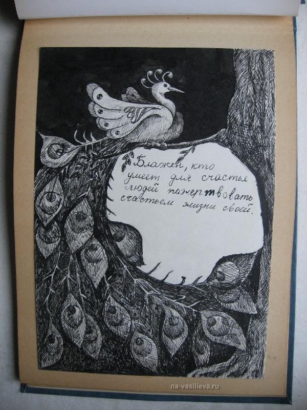 рисунок Наташи Мафусаловой