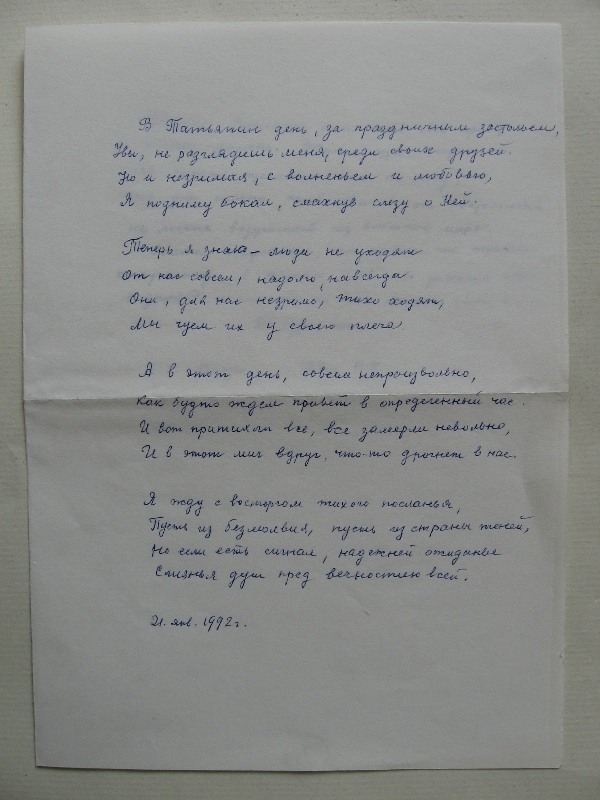 Стихи 3