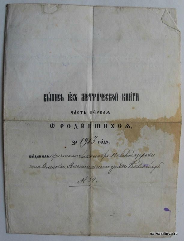 Свидетельство о рождении 1913 года